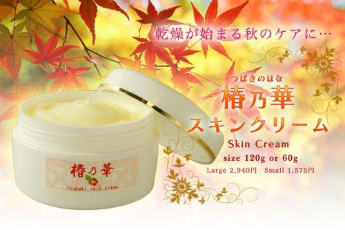 Aki_cream_2